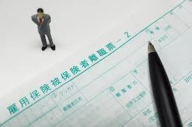 雇用 保険 追加 給付 手紙